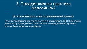 Темы метод и указания для дипломной работы online presentation 6