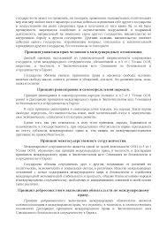 Реферат на тему Основные принципы международного права docsity  Скачать документ