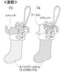 ミッキーやスティッチの靴下型クリスマスのオーナメントカードの作り方