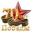 Открытки и к 70 летию победы