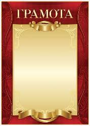 Полиграфия дипломы грамоты благодарственные письма  1030 040 Грамота