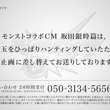 銀魂モンスト銀魂メンバーたちの反省cmが本日より放映開始 Iphone