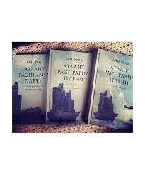 Атлант расправил плечи скачать fb txt epub pdf читать онлайн  Цифровая книга Атлант расправил плечи в 3 томах