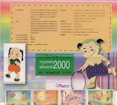 Image result for แสตมป์ไทยเด็กตีลูกล้อ เล่นรีรีข้าวสาร
