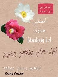 كل عام وأنتم بخير جميعاً بمناسبة عيد الأضحى المبارك