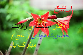 Image result for تصاویر ربیع الاول