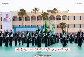 رابط التسجيل في كلية الملك خالد العسكرية 1442 – موقع مرجعيات