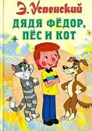 """Книга: """"<b>Дядя Федор</b>, пес и <b>кот</b>"""" - Эдуард Успенский. Купить книгу ..."""