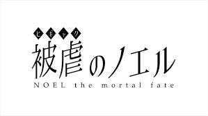 被虐のノエルドラマcd発売記念コラボtシャツ発売決定