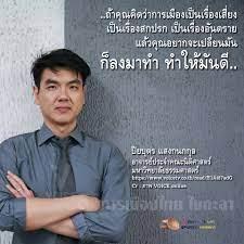 ปิยบุตร แสงกนกกุล :... - การเมืองไทย ในกะลา