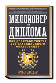 Миллионер без диплома майкл эллсберг в pdf mebel v krasnoyarsk ru  продажа джинсовой одежды доска объявлений