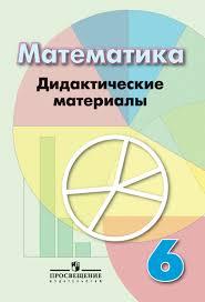 Математика Дидактические материалы класс Каталог  Математика Дидактические материалы 6 класс Каталог издательства Просвещение