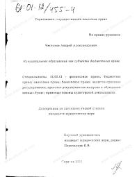 Диссертация на тему Муниципальные образования как субъекты  Диссертация и автореферат на тему Муниципальные образования как субъекты бюджетного права