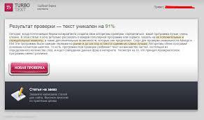 Блог Заметки по антиплагиату Методы повышения антиплагиата Проверка на плагиат доступна или эффективна