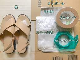 メルカリ 靴 梱包