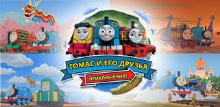 Приложения в Google Play – <b>Томас</b> и его друзья: Приключения!