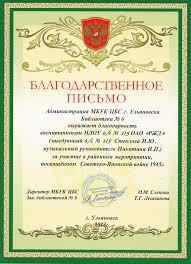 Достижения Детский сад № ОАО РЖД ГНОМИК
