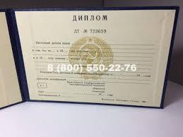 Купить диплом в Новосибирске цены на дипломы Диплом техникума СССР старого образца