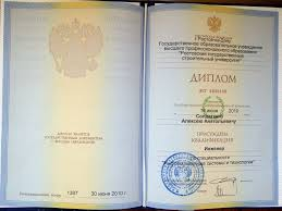 Сертификаты и дипломы Диплом инженера по специальности Информационные системы и технологии