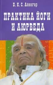 "Книга: ""<b>Практика йоги и аюрведа</b>"" - Айенгар Беллур ..."