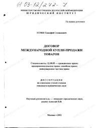 Диссертация на тему Договор международной купли продажи товаров  Диссертация и автореферат на тему Договор международной купли продажи товаров