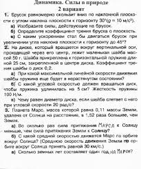 Ответы mail ru Динамика Силы в природе класс 10 класс