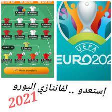 View 24 اليورو 2021 - arthelenapic00