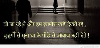 sad love wallpapers with quotes in hindi. Fine Hindi To Sad Love Wallpapers With Quotes In Hindi