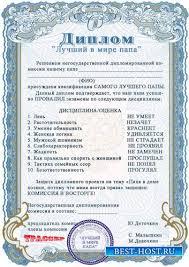 Шуточный диплом для женщины Моя лучшая в мире мама Шаблоны для  Шуточный диплом для мужчины Мой лучший в мире папа