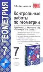 Контрольные работы по геометрии класс Мельникова Н Б К  Пособие Контрольные работы