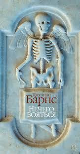 <b>Джулиан Барнс</b>, <b>Нечего бояться</b> – читать онлайн полностью ...