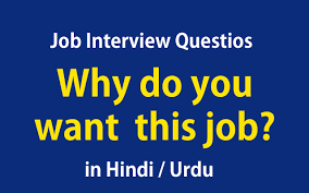 Job Interview Skills Video Interview Questions Answers In Hindi