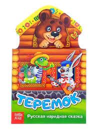 """<b>Книжка</b> картонная сказка """"Теремок"""" <b>БУКВА ЛЕНД</b> 9998502 в ..."""