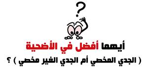أسئلتكم : أيهما أفضل في الأضحية ( الجدي المخصي أم الجدي الغير مخصي ) ؟ -  YouTube