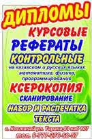 Дипломная Работа Услуги переводчика kz Выполним дипломные курсовые работы