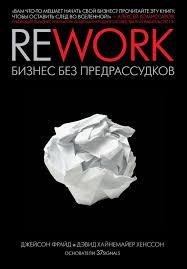 Джейсон Фрайд, Rework: бизнес <b>без предрассудков</b> – скачать fb2 ...