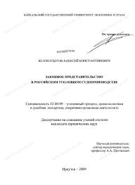 Диссертация на тему Законное представительство в российском  Диссертация и автореферат на тему Законное представительство в российском уголовном судопроизводстве