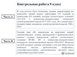 Презентация на тему Городские контрольные работы по русскому  7 Часть А Часть В Контрольная работа