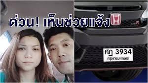 ด่วน! ใครพบเห็นช่วยแจ้ง น้าร้องสื่อหลานถูกสามีเก่าลักพาตัว-ทำร้ายร่างกาย ตอน นี้ยังไม่รู้ชะตากรรม - ข่าวช่อง3 CH3 Thailand NEWS - ดูทีวีออนไลน์
