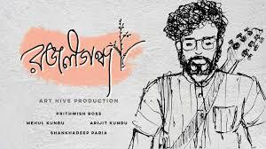 One of 2019's most successful animated films. Rajanigondha Animated Music Video Kiwismedia