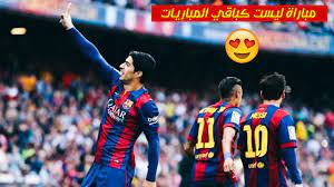 واحدة من أجمل وأمتع مباريات برشلونة في الكامب نو 😍 • مباراة ليست كباقي  المباريات |FHD