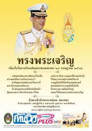 ก้านบัวพลัส ประจำวันที่ 28 กรกฎาคม 2562 ข่าวเด่นวันนี้ : ทรงพระเจริญ  เนื่องในโอกาสวันเฉลิมพระชนมพรรษา 28 กรกฎาคม 2562 - Chiang Rai Rajabhat  University