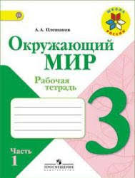 Скачать электронные книги бесплатно читать книги онлайн автора  3 класс Рабочая тетрадь в 2 ч Часть 1