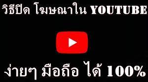 วิธีปิด โฆษณาใน YOUTUBE [ 2019 ] ง่ายๆ มือถือ ได้ 100% method Close YouTube  Ads - YouTube