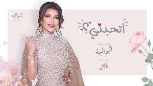 Assala - Ethebbny   أصالة - إتحبني [Lyrics Video] - YouTube