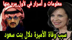 وفاة الأميرة دلال بنت سعود الزوجة السابقة للأمير الوليد بن طلال وام الأميرة  ريم بنت الوليد بن طلال - YouTube