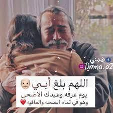 ضمني - اللهم بلغ #أبي 👴🏻 يوم عرفه وعيدك الاضحى وهو في تمام...