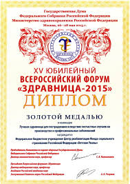 Награды Диплом и Золотая медаль Всероссийского Форума Здравница 2015 в номинации Лучшая здравница для пострадавших вследствие несчастных случаев на