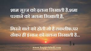 Inspirational Shayari On Life And Success पररक हद