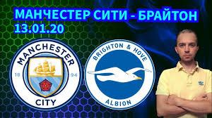 Манчестер Сити Брайтон прогноз / АПЛ 🏴 13.01.20 / Ставка на  футбол - YouTube